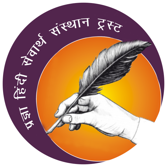 Pragya Hindi Trust Logo